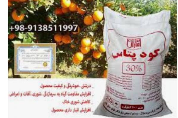 فروش کود سولفات پتاسیم_اصفهان