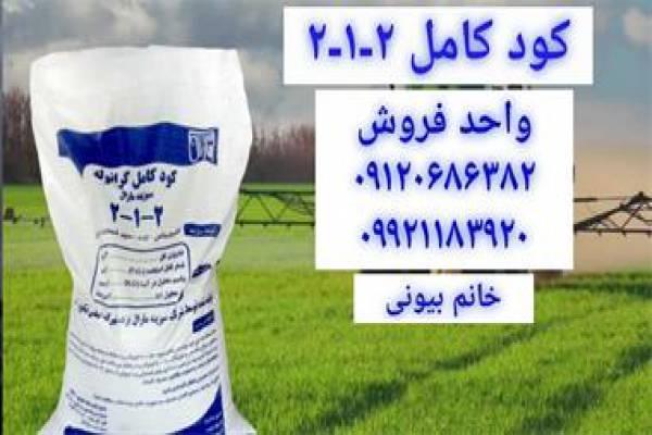 خرید کود کامل شیمیایی 2-1-2-قم