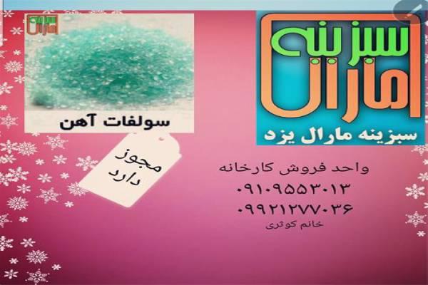 فروش کود سولفات آهن-تهران