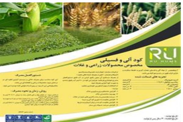 فروش کود مایع ارگانیک آریو_ تبریز