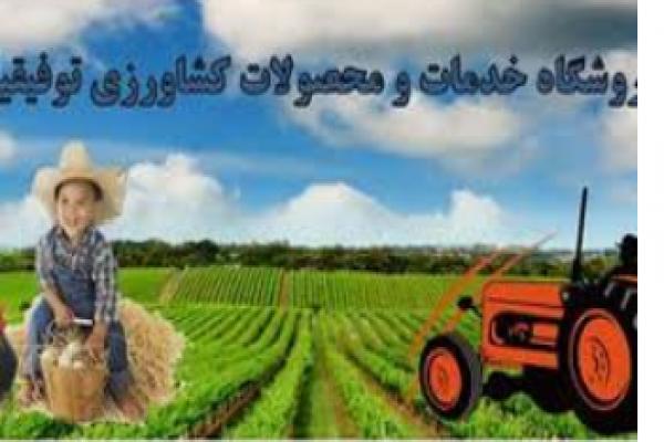 فروش محصولات کشاورزی توفیقیان_ گیلان