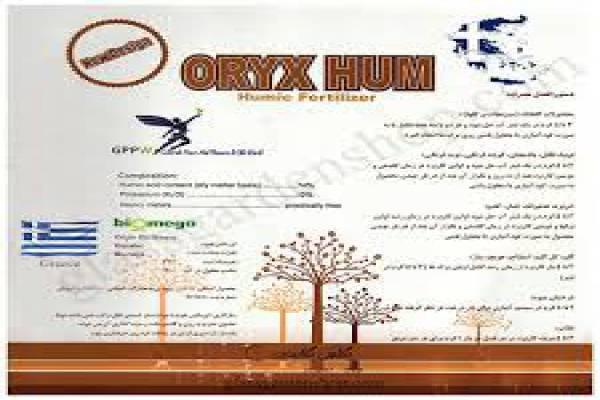فروش کود هیومیک اسید اوریکس هیوم یونان-تهران