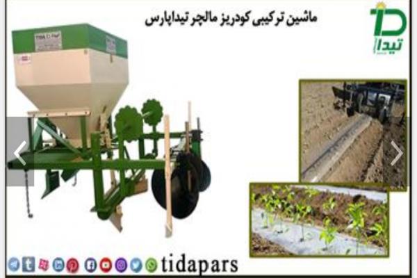 فروش ادوات کشاورزی تیدا پارس _اصفهان