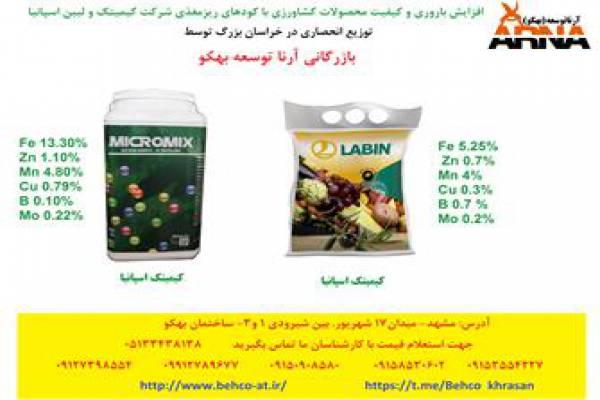 فروش کود ریز مغذی خارجی در مشهد