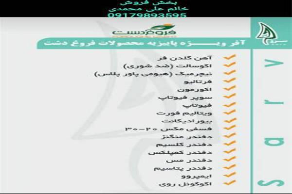 فروش ویژه محصولات شرکت فروغ دشت-شیراز