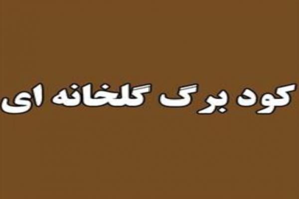 فروش انواع خاک و کود و سم های مایع_ ساری