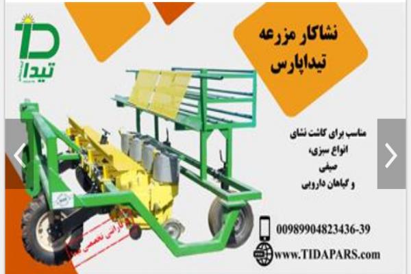 نشاکار مزرعه تیدا پارس _اصفهان