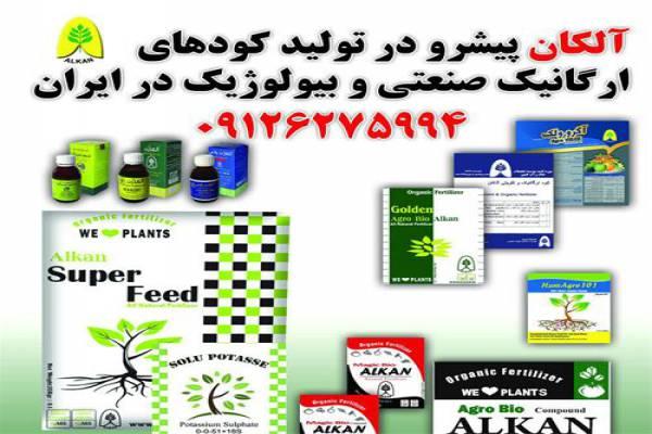 کود یارا - فروش کود بیولوژیک-محمد شهر البرز