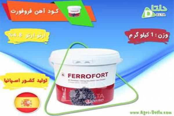 فروش کلات آهن فروفورت در محمد شهر