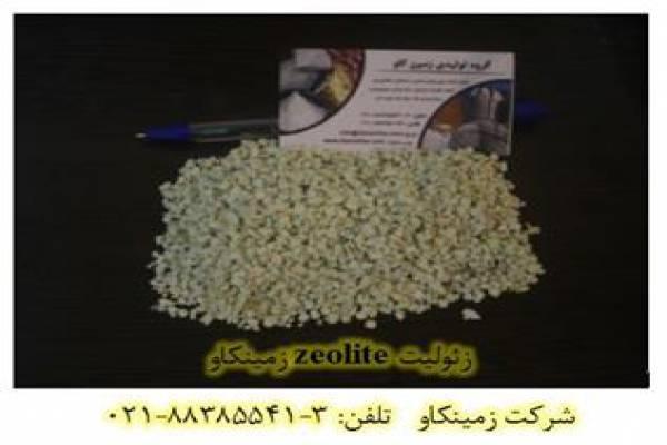 فروش زئولیت zeolite زمین کاو جهت رفع بوی بد بستر-اردبیل