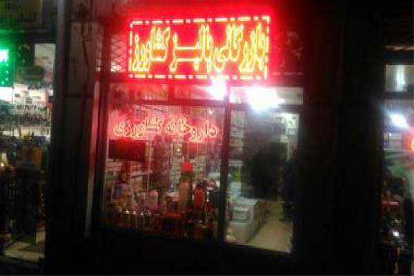 فروشگاه کشاورزی-تبریز