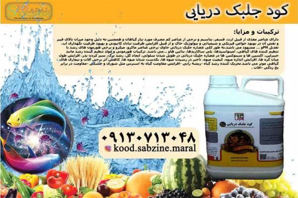 فروش کود جلبک دریایی-آباده شیراز