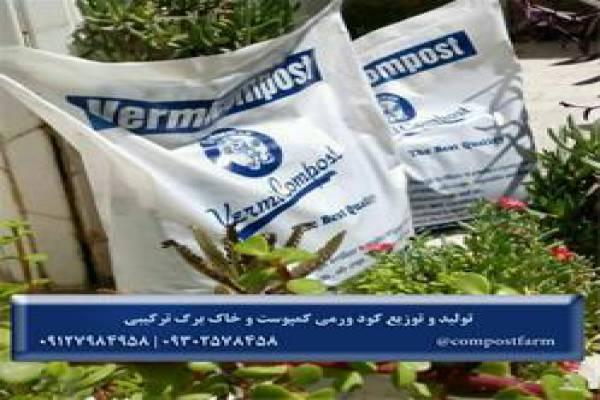 تولید کود ورمی کمپوست در رفسنجان