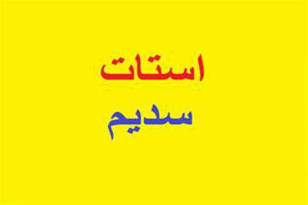 فروش استات سدیم در تهران