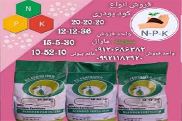 فروش کود 30 5 15 در جیرفت
