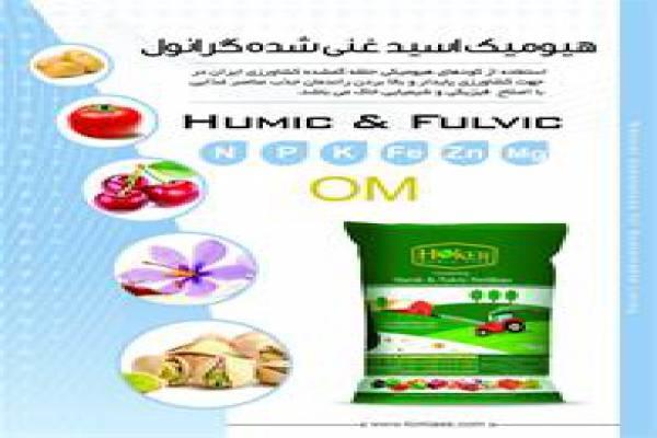 هیومیک اسید غنی شده گرانول هوکر در مشهد