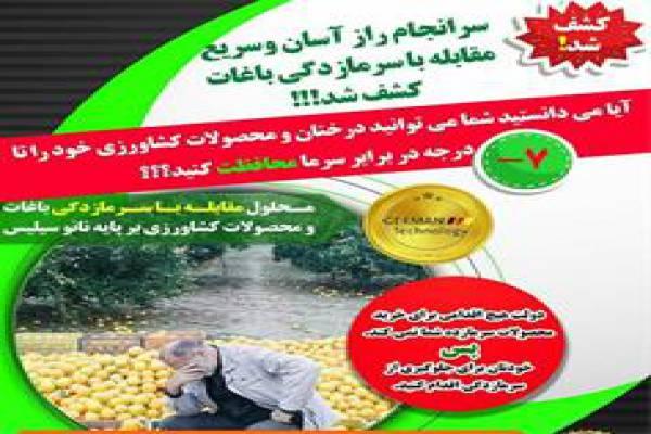 فروشکود محافظ ضد سرمازدگی گیاهان در تهران