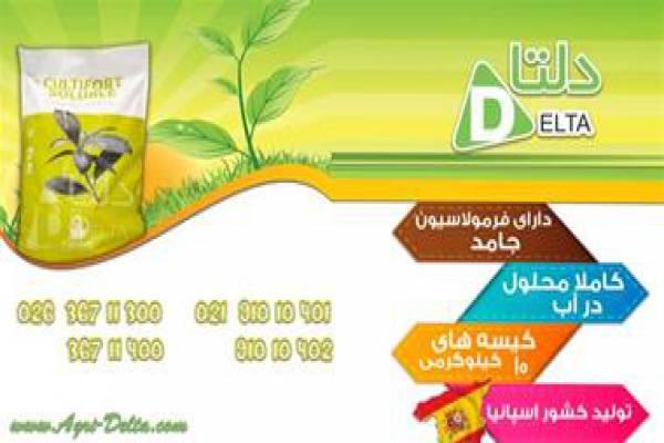 فروش کود کامل 20 20 20 در محمد شهر