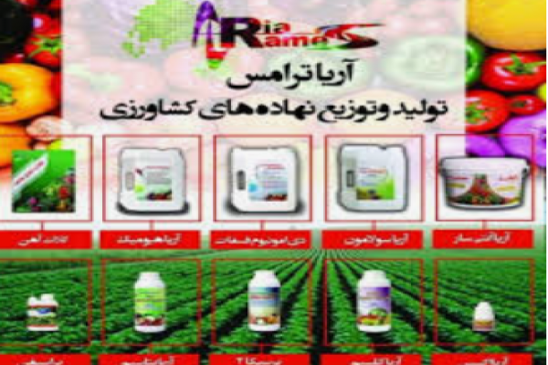 فروش کودهای شیمیایی آریا ترامس_تهران