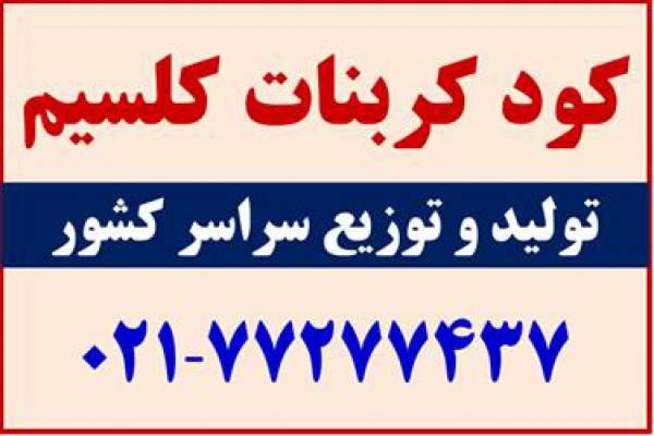 فروش کود کربنات کلسیم - تهران