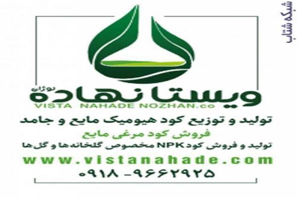 فروش کود هیومیک اسید مایع و جامد-قم