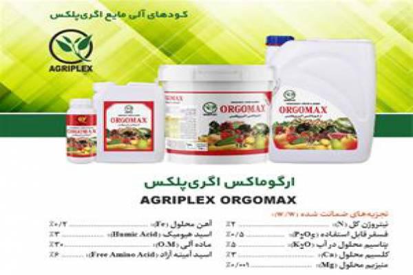 فروش کود های ارگومکس در سورمق