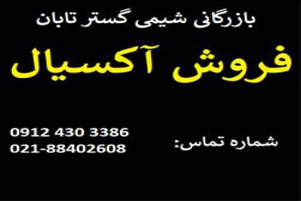 فروش کود علف کش آکسیال در تهران