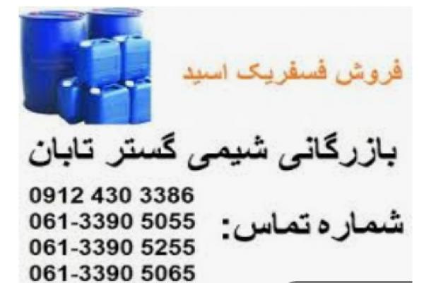 خرید و فروش اسید فسفریک و انواع کود شیمیایی_ تهران