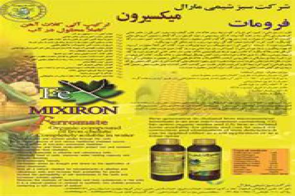 فروش کود کلات آهن -اصفهان