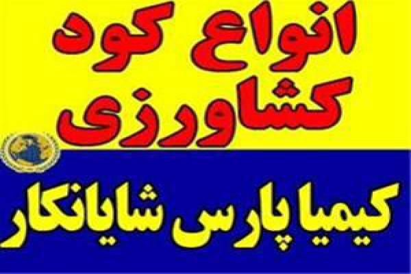 عرضه کننده کودهای کشاورزی-تهران