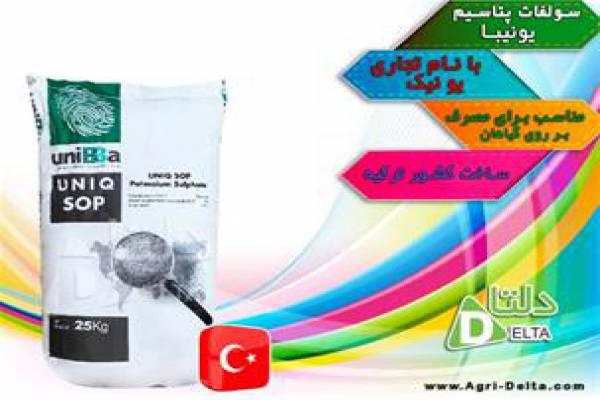فروش کود سولو پتاس  یونیبا در محمد شهر