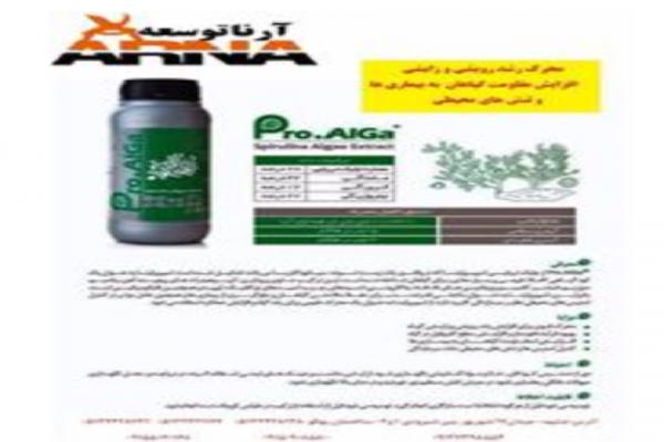 فروش کود جلبک دریایی_ اصفهان