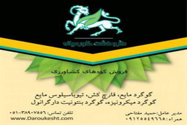 فروش کودهای تیو باسیلوس -مشهد