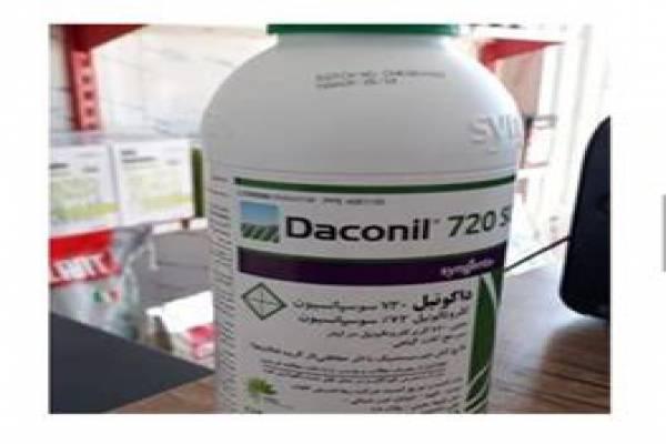 فروش سم قارچ کش داکونیل در قم