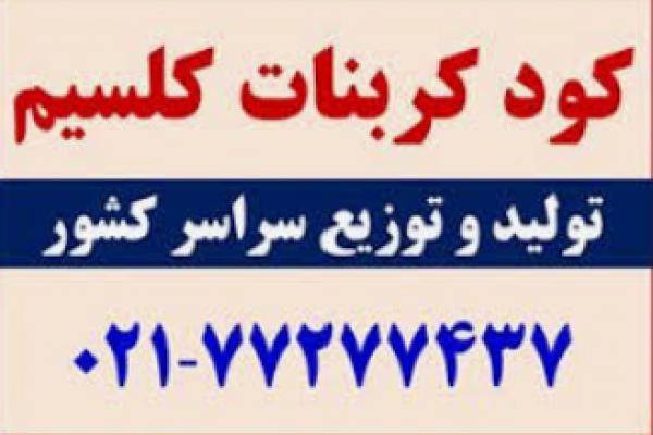 فروش کود کربنات کلسیم_ تهران