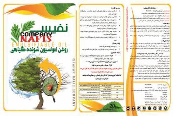 تولید روغن ولک و کودهای شیمیایی در اصفهان