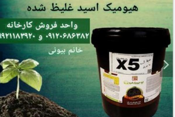فروش انواع کود شیمیایی در بوشهر