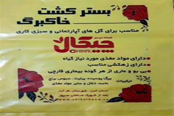 فروش کود ارگانیک ورمی کمپوست در نظر آباد