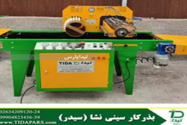 فروش دستگاه سیدر تیدا پارس_ اصفهان