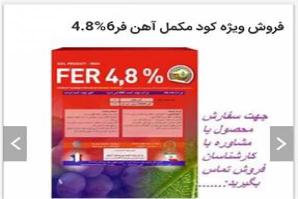 فروش کود مکمل اهن فر6%4.8 در تهران