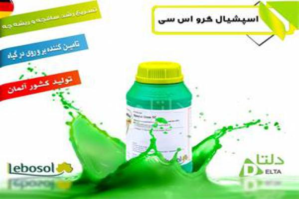 فروش کود مایع اسپشیال اس سی در محمد شهر