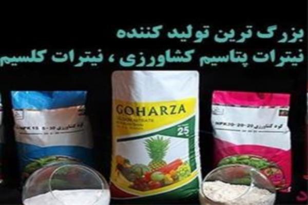 فروش کود نیترات کلسیم