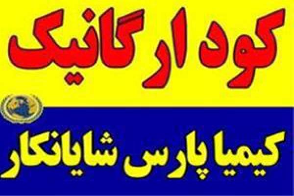 فروش انواع کود کشاورزی در تهران