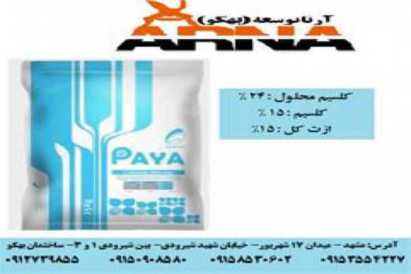 فروش کود نیترات کلسیم  در مشهد