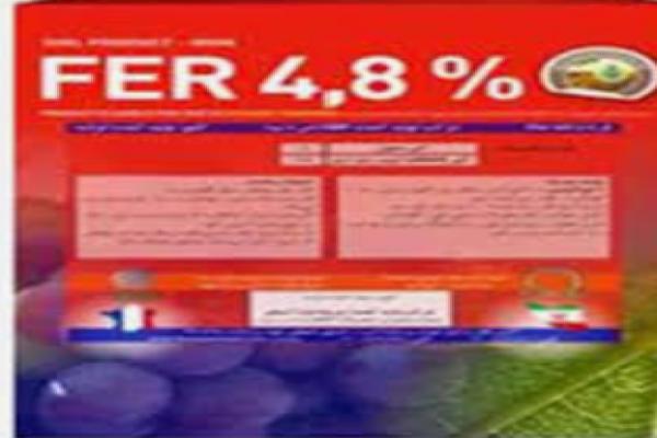 فروش مکمل آهن فر _تبریز