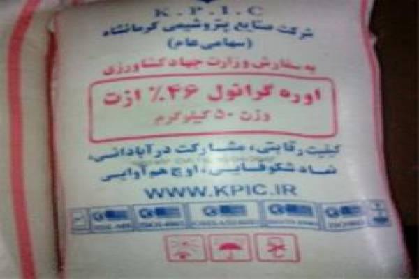 فروش کود اوره صادراتی در تهران