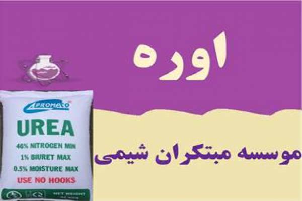 فروش کود اوره در تهران