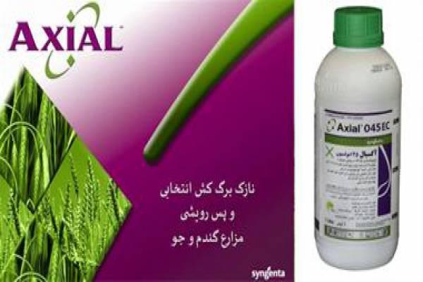 فروش سم علف کش آکسیال در تبریز