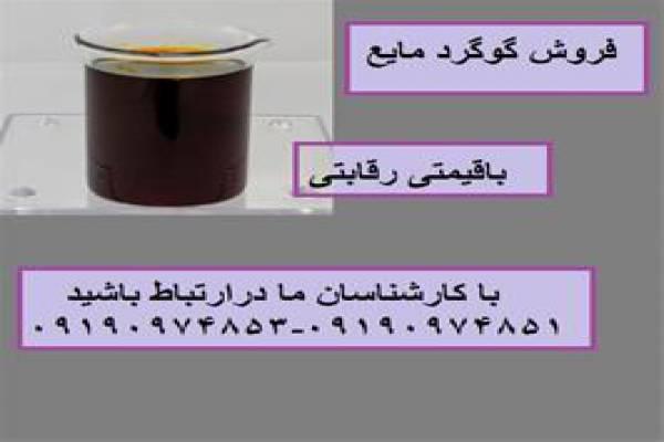 فروش گوگرد مایع در تهران