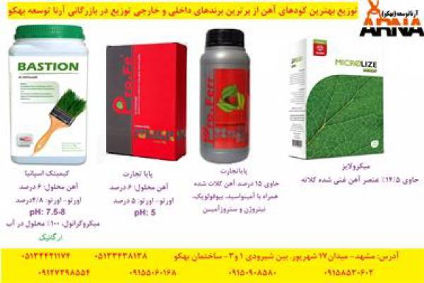 فروش کود آهن مایع و پودری در مشهد